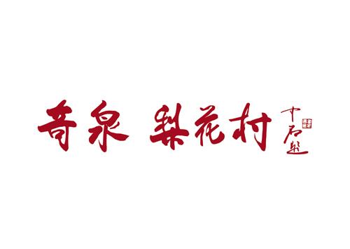 奇泉·梨花村