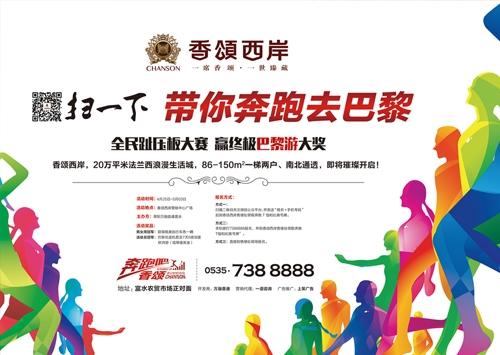 烟台房地产营销推广 香颂西岸