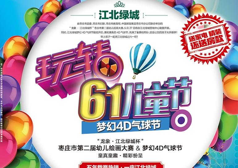 烟台房地产广告策划 江北绿城