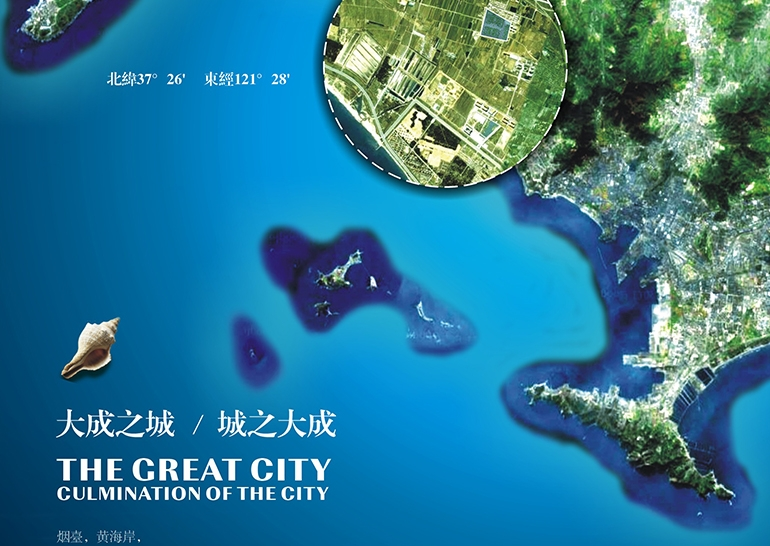 烟台房地产营销方案 鲁信滨海城