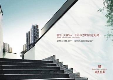 烟台房地产广告 尚书府邸