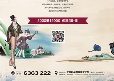 烟台房地产公司策划 奇泉·梨花村
