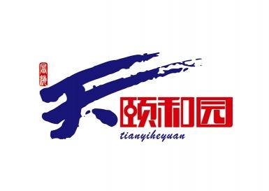 烟台房地产策划宣传 天颐和园