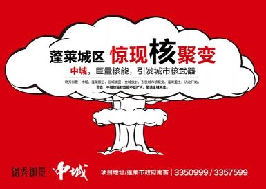 烟台房地产平面广告 锦绣御景