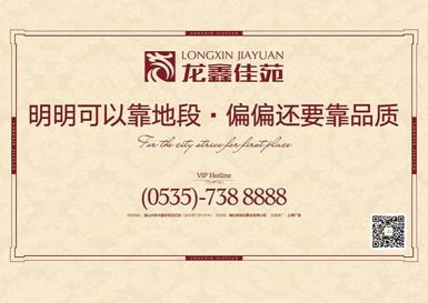 烟台房地产广告 龙鑫佳苑